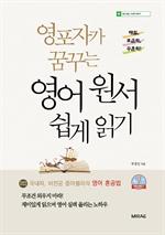 도서 이미지 - 영포자가 꿈꾸는 영어원서 쉽게 읽기