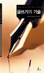 도서 이미지 - 글쓰기의 기술