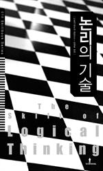 도서 이미지 - 논리의 기술