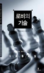 도서 이미지 - 로비의 기술