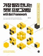 도서 이미지 - 가장 빨리 만나는 챗봇 프로그래밍 with Bot Framework