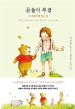 도서 이미지 - 곰돌이 푸 2