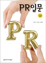 도서 이미지 - PR입문(2018)