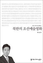 도서 이미지 - 북한의 조선예술영화