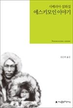 도서 이미지 - 에스키모인 이야기