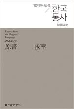 도서 이미지 - 원서발췌 한국통사