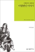 도서 이미지 - 이텔멘인 이야기