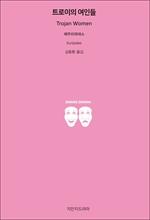 도서 이미지 - 트로이의 여인들