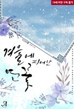 도서 이미지 - 겨울에 피어난 연꽃
