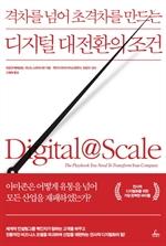 도서 이미지 - 디지털 대전환의 조건