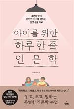 도서 이미지 - 아이를 위한 하루 한 줄 인문학 (체험판)