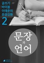 도서 이미지 - 문장과 언어의 제문제 - 문장강화 (2)