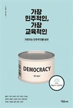 도서 이미지 - 가장 민주적인, 가장 교육적인
