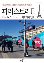 도서 이미지 - 파리지앵이 직접 쓴 진짜 프랑스 이야기 - 파리 스토리Ⅱ 파리에서 일상 편