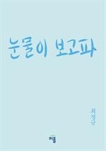 도서 이미지 - 눈물이 보고파