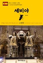 도서 이미지 - 원코스 유럽087 스페인 세비야 서유럽을 여행하는 히치하이커를 위한 안내서