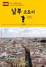 도서 이미지 - 원코스 유럽088 스페인 남부 소도시 서유럽을 여행하는 히치하이커를 위한 안내서