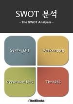 도서 이미지 - SWOT 분석