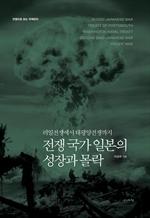 도서 이미지 - 전쟁 국가 일본의 성장과 몰락
