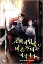 도서 이미지 - [GL] 백작님은 비혼주의자이십니다