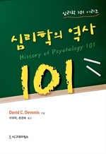 도서 이미지 - 심리학의 역사 101