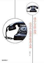 도서 이미지 - 엔지니어를 위한 인터넷 전화와 SIP의 이해