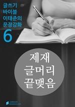 도서 이미지 - 제재, 글머리, 끝맺음과 그밖의 것들 - 문장강화 (6)