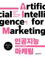 도서 이미지 - 인공지능 마케팅