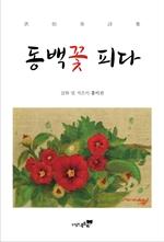 도서 이미지 - 동백꽃 피다