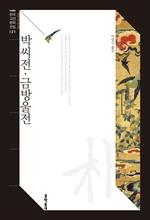 도서 이미지 - 박씨전·금방울전