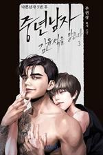 도서 이미지 - [BL] 나쁜 남자 - 5년 후 : 중년남자 김윤석을 말하다
