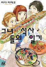 도서 이미지 - 그녀들의 식사일기