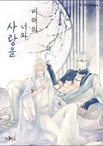 도서 이미지 - [BL] [연재] 미래의 너와 사랑을