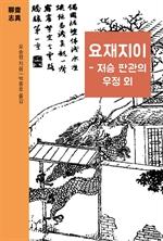 도서 이미지 - 요재지이 - 저승 판관의 우정 외