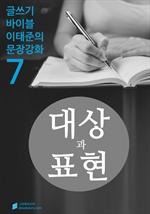 도서 이미지 - 대상과 표현 - 문장강화 (7)