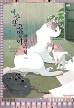 도서 이미지 - 이상한 고양이 연립주택