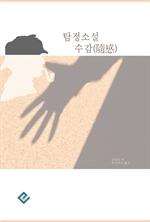 도서 이미지 - 탐정소설 수감