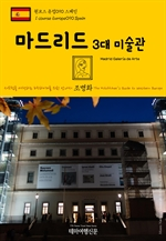도서 이미지 - 원코스 유럽090 스페인 마드리드 3대 미술관 서유럽을 여행하는 히치하이커를 위한 안내서