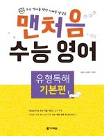 도서 이미지 - 맨처음 수능 영어 유형독해 - 기본편
