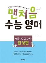 도서 이미지 - 맨처음 수능 영어 실전 모의고사 - 완성편
