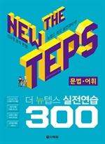 도서 이미지 - The NEW TEPS 실전연습 300 문법·어휘