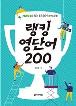 도서 이미지 - (네이버 최다 검색 영단어 전격 공개!) 랭킹 영단어 200