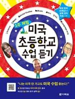 1주 체험 미국 초등학교 수업 듣기