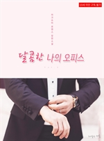 도서 이미지 - 달콤한 나의 오피스