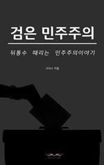 도서 이미지 - 검은 민주주의