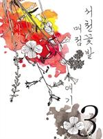 도서 이미지 - 서천꽃밭 매점 애기