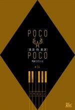 도서 이미지 - POCO A POCO (포코 아 포코)
