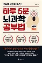 도서 이미지 - 하루 5분 뇌과학 공부법