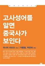 도서 이미지 - [이와나미 025] 고사성어를 알면 중국사가 보인다