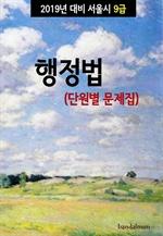 도서 이미지 - 2019년 대비 서울시 9급 행정법 (단원별 문제집)